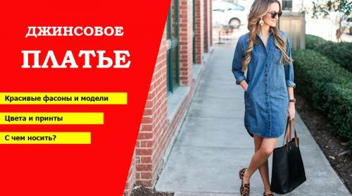Джинсовое платье с какой обувью носить. Джинсовые платья – обзор трендовых моделей сезона