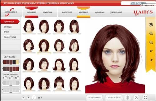 Пойдет ли мне рыжий цвет волос программа онлайн. Как подобрать цвет волос к лицу и глазам тест онлайн