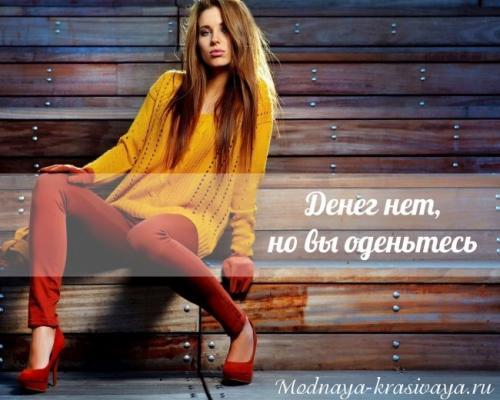 Как стать стильной если нет денег. Как быть модной, если совершенно нет денег на одежду?