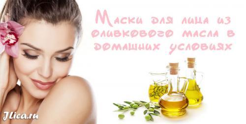 Маска для лица в домашних условиях от морщин из оливкового масла. Польза и применение оливкового масла для кожи в домашних условиях