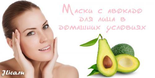 Маска для лица из авокадо для сухой кожи в домашних условиях с. Маски для кожи лица с авокадо в домашних условиях