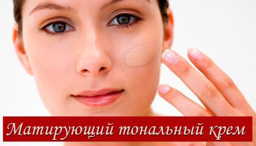 Что значит матирующий тональный крем для лица. Особенности применения