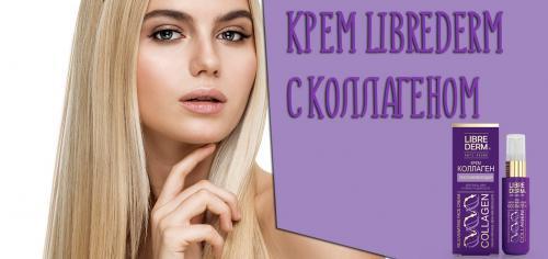 Омолаживающий крем для лица шеи и области декольте коллаген от Librederm. Действие и эффект крема с коллагеном