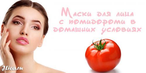 Маска для лица из помидор для стареющей кожи. Маски из помидоров для кожи лица в домашних условиях
