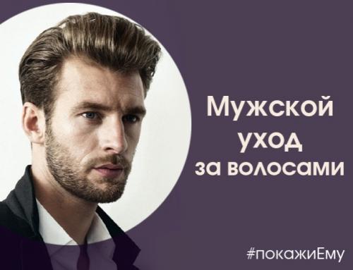 Как улучшить волосы мужчине. Мужской уход за волосами: тонкости, секреты, простые рекомендации + комментарий специалиста