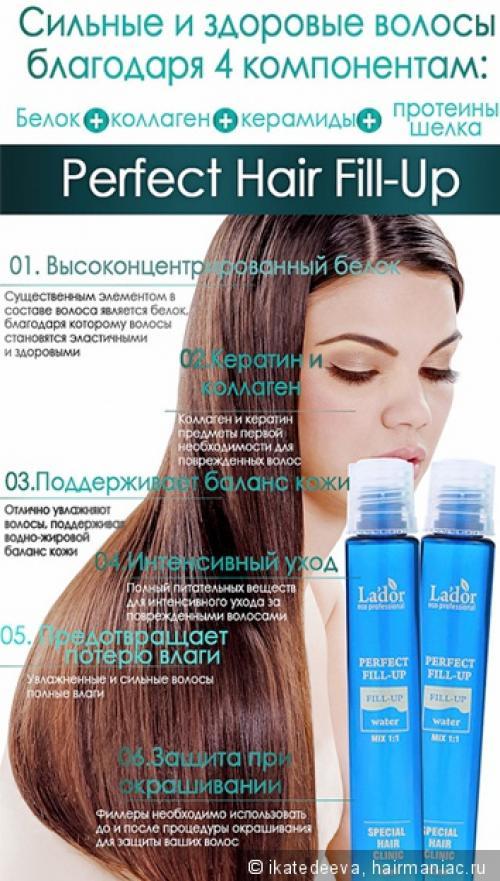 Корейский филлер для волос. Филлеры для восстановления волос Lador
