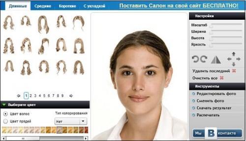Виртуальный подбор прически и цвета волос. Как подобрать цвет волос к лицу и глазам тест онлайн