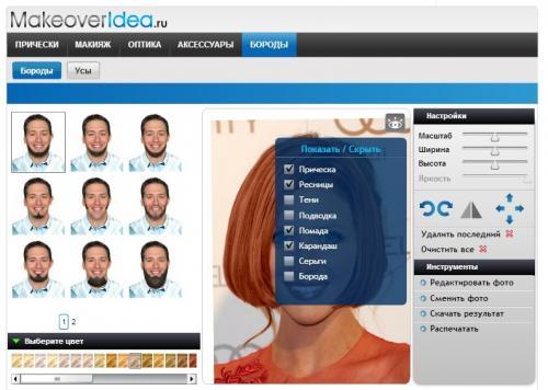 Онлайн программа по изменению цвета волос. Подбор причесок онлайн