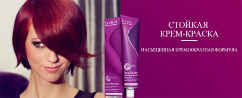 Лонда колор краска для волос палитра. Палитра Лонда Профессионал