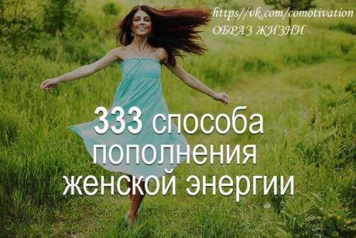 """Результат пошуку зображень за запитом """"333 способа пополнения женской энергии. Поделитесь с подружками"""""""