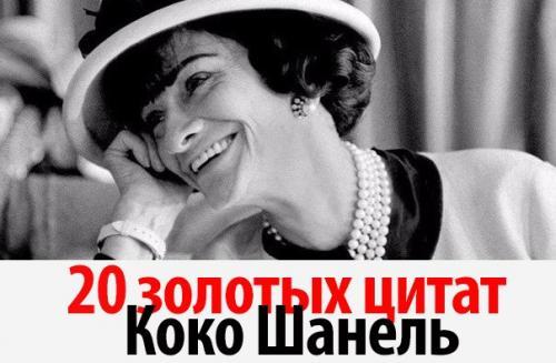 Шанель Коко. 20 золотых цитат Коко шанель: