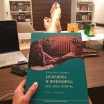 """Книга:   Наталия лебина, """"мужчина и женщина: тело, мода, культура."""