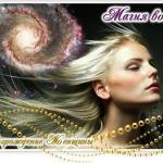 Магия волос: женские премудрости.