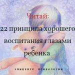 22 принципа хорошего воспитания глазами ребенка.