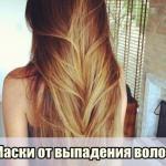 Маски от выпадения волос?