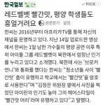 Redvelvet.  Северокорейская пресса пишет, что Red Velvet приобрели огромную популярность в северной Корее после своего выступления на саммите.