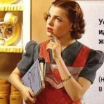 Устав идеальной жены (написан в 1955 году?