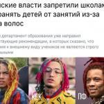 В Перми школам официально запретили отстранять детей от уроков из-за цвета волос.