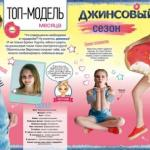Топ-модель месяца Вероника T P Secret Kids на страницах модного журнала TOP Model.