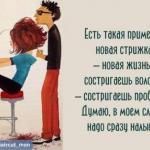 Байки по поводу волос (для женской аудитории).