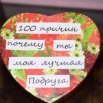 100 причин почему я люблю тебя. 100 причин, почему ты моя лучшая подруга.