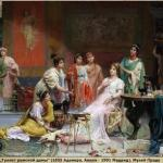 Древний Рим.  Косметика и макияж.